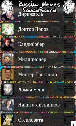 Мемы рунета SoundBoard