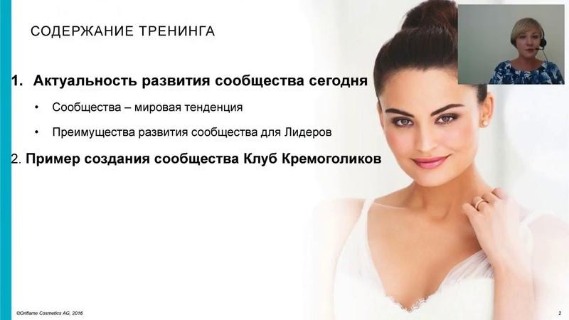 Продуктовый Вебинар Центральной России Воронеж2018 08 09