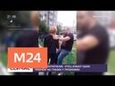 Отец избил сына ремнем на глазах у прохожих в Свердловской области - Москва 24