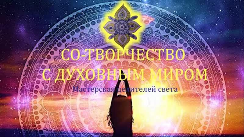 Исцеление Любовью. Энерго-Медитативная практика