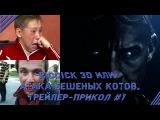 Riddick 3D или Атака бешеных котов.Трейлер-прикол #1