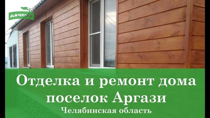Ремонт и отделка дома в п. Аргази от компании Дачник 74 8(351)223-70-93