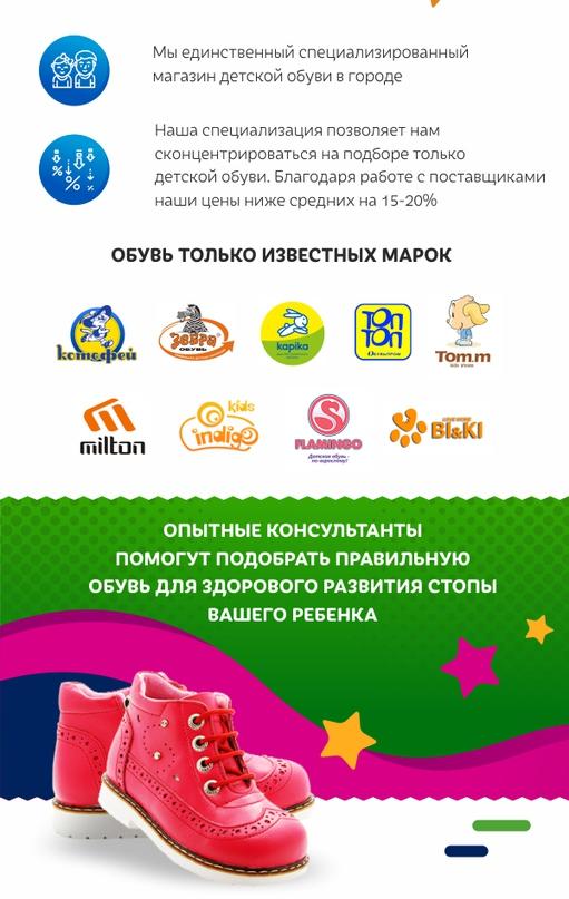 598e97444 Башмачок. Правильная детская обувь Копейск | ВКонтакте