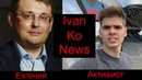 Ivan News Инаугурация Зеленского комментарий Евгения Федорова