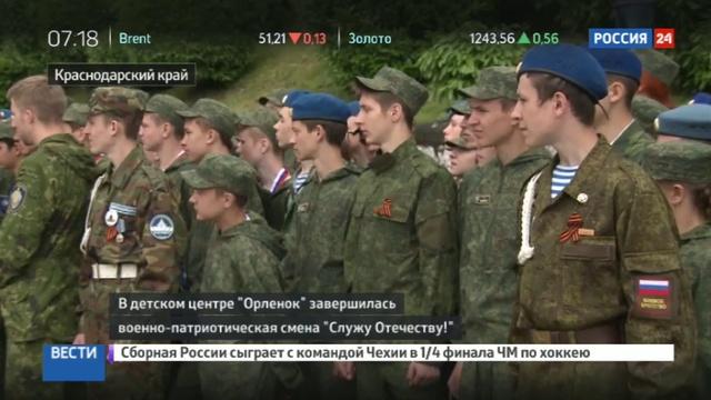 Новости на Россия 24 • Взлети выше солнца: в Орленке завершилась военно-патриотическая смена
