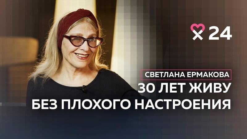 Любовь, секс после 60. Как жить без измен и вранья.