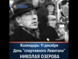 Родился голос советского спорта Николай Озеров