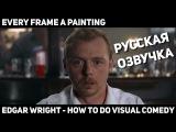 Эдгар Райт - Как создать визуальную комедию (русская озвучка от Около Кино)