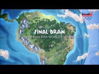 Жеребьевка финальной стадии Чемпионат мира-2014 .