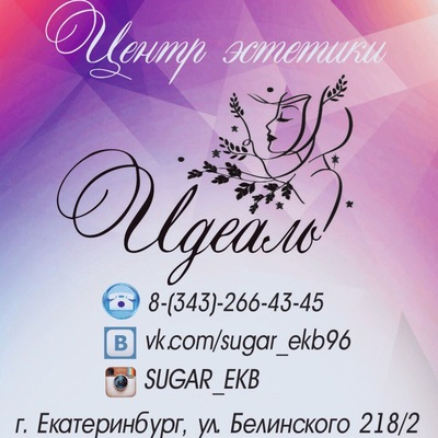 Ирина Ильиных
