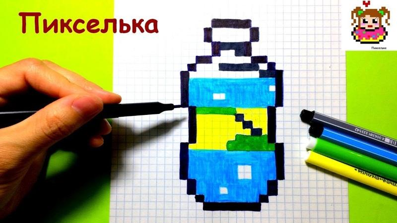 Как Рисовать Бутылочку с Минералкой по Клеточкам ♥ Рисунки по Клеточкам