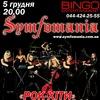 Symfomania в Bingo 05/12/14