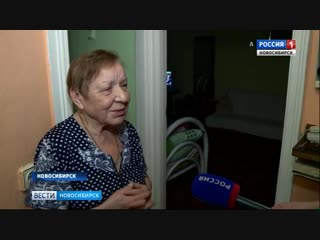 После сюжета «Вестей» новосибирцы помогли пенсионерке, ставшей жертвой мошенников