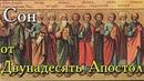 Сон Пресвятой Богородицы от Двунадесяти Апостол