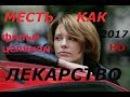 МЕСТЬ КАК ЛЕКАРСТВО фильм 1-4 сериал Жизненная Мелодрама 2017