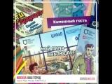 Новые комиксы для юных москвичей