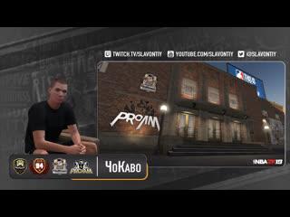 NBA 2K19 - Про-Ам ЧоКаво