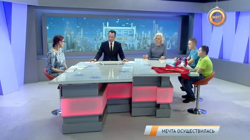 Вечер на МИГ ТВ 20.12.2018 - Мечта осуществилась