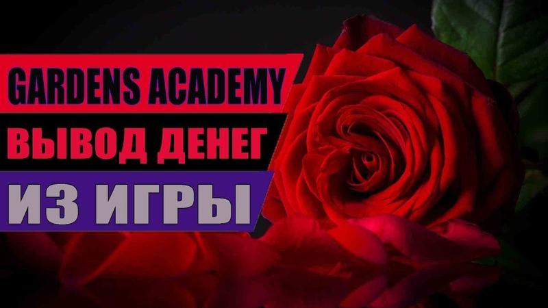 Выплата из экономической игры Gardens Academy ПЛАТИТ!