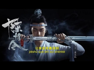 Chen Qing Ling 《陈情令》Chinese Drama 2018