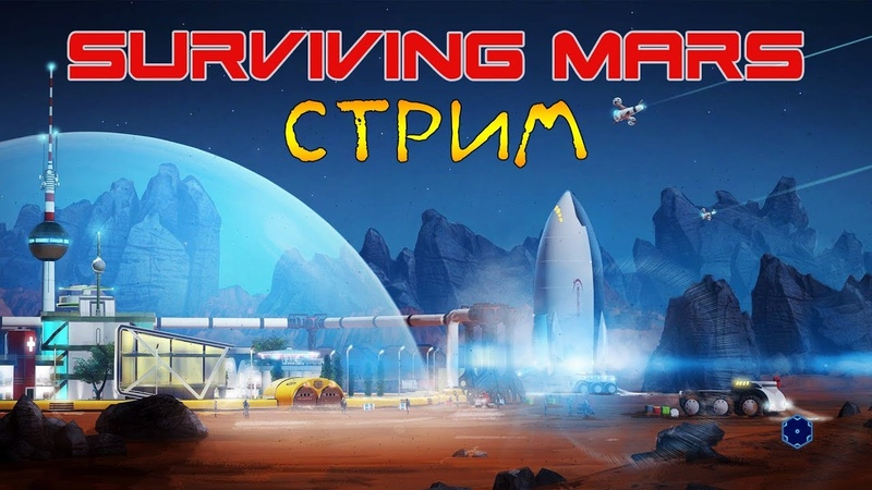 КОЛОНИЗАЦИЯ МАРСА И ВЫЖИВАНИЕ - SURVIVING MARS (стрим) 4