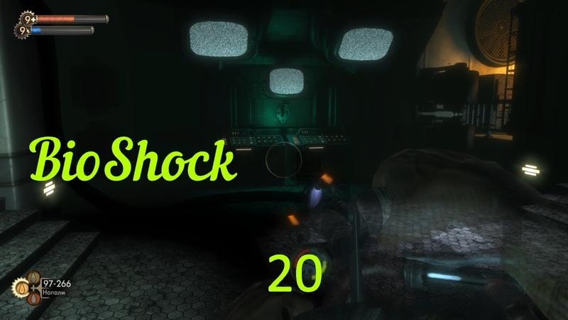 BioShock Как стать Большим Папочкой Пособие для Чайников