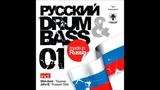 Gunsta (JurassicToper007) - Let it show # VA Russian Drum &amp Bass Vol.1 (Radio Record) 2006