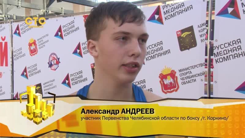 В Коркино первенство по боксу среди юниоров