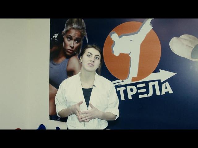 СК СТРЕЛА. Самооборона с Еленой Трошан ( тренер по рукопашному бою и самообороне)