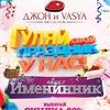"""Джон и Vasya"" бар-ресторан Иркутск"