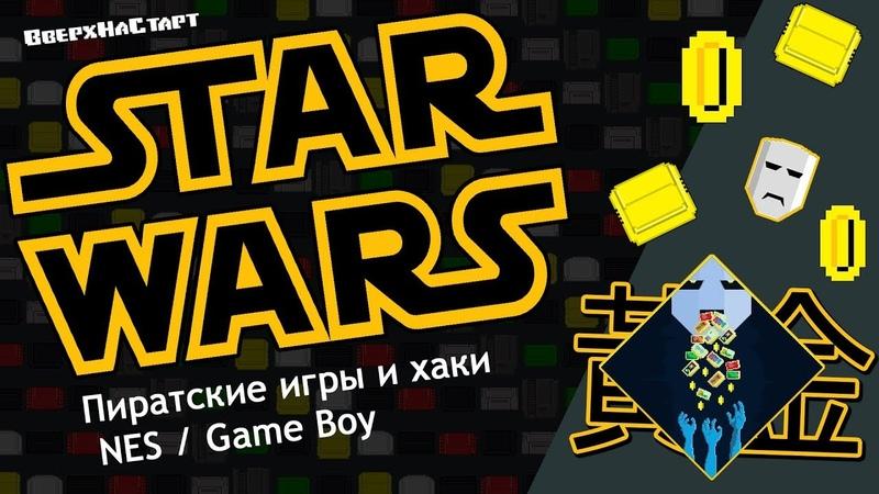 Star Wars (NESGBC) - Желтое Золото 17