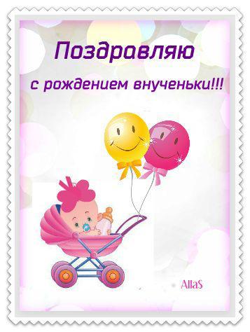 Поздравления с днём рождения бабушку с внучкой