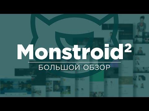 Monstroid 2 Универсальная тема для любого сайта без ограничений