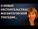 О новых обстоятельствах магнитогорской трагедии Елена Рыковцева