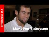 Маирбек Тайсумов: Я не Емельяненко Федор чтобы вызывать кого то