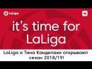 LaLiga и Тина Канделаки открывают сезон 2018/19!