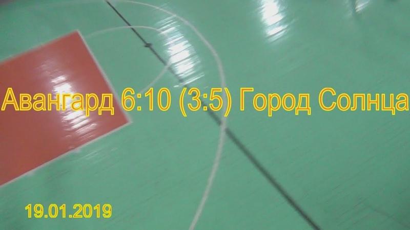 Авангард 6:10 (3:5) Город Солнца, 19.01.2019