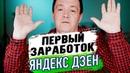 Первый заработок на Яндекс Дзен Итоги второй недели ведения канала