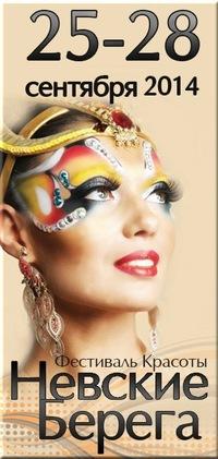 Фестиваль Красоты Невские Берега сентябрь 2014