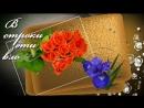 Все цветы для тебя . Отличное поздравление для любимой