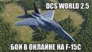 DCS World 2.5 Бои в онлайне на F-15C