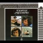 George Dalaras альбом I Maides I Ilii Mou (My Mays My Suns)