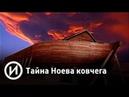 Тайна Ноева ковчега Телеканал История