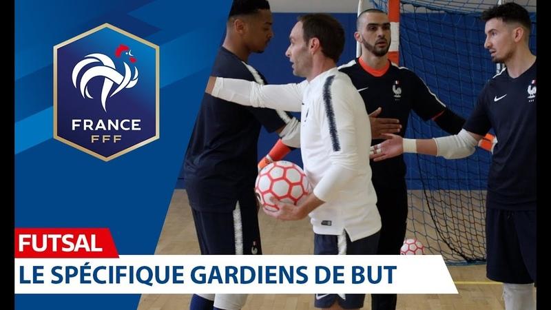 Futsal lentraînement des gardiens de buts I FFF 2018-2019
