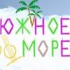 ☁︸ ЮЖНОЕ МОРЕ: официальный фан-клуб ВКонтакте ©