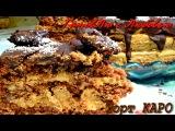 ОООчень вкусный, ароматный, нежный торт Каро!!!cake KARO delicious fragrant delicate cake KARO