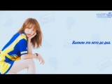 Red Velvet – Blue Lemonade (рус.саб)