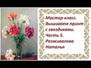 МК Вышиваем принт с гвоздиками Часть 5 Цветок в анфас бутон