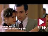 Мой любимый фрагмент - Запах женщины Scent of a Woman (1992)