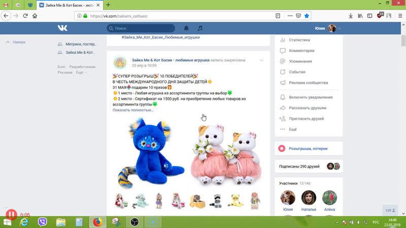 Live Зайка Ми Кот Басик - любимые игрушки